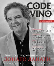 Code de Vino журнал, выпуск 12/18/2016