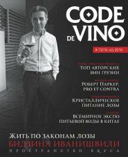 Code de Vino журнал, выпуск 13/19/2016