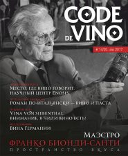 Code de Vino журнал, выпуск 14/20/2017