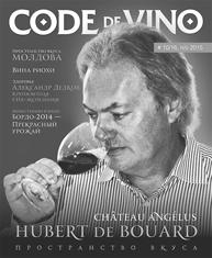 Code de Vino, выпуск 10/16/2015