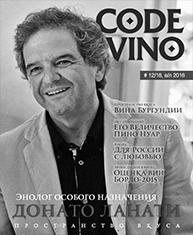 Code de Vino, выпуск 12/18/2016