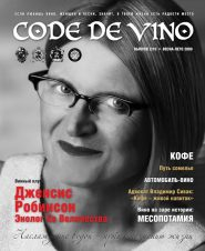 Code de Vino журнал, выпуск 2/10/2009