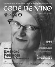 Code de Vino, выпуск 2/10/2009