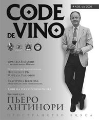 Code de Vino, выпуск 4/09/2009