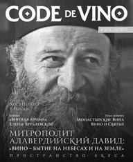 Code de Vino, выпуск 9/15/2014