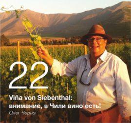 Code de Vino, выпуск 14/20/2017: в журнале: Viña von Siebenthal: внимание, в Чили вино есть! Беседовал Олег Чернэ