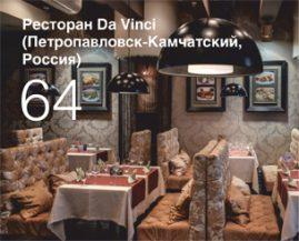 Code de Vino, выпуск 14/20/2017: в журнале: Ресторан Da Vinci (Петропавловск-Камчатский, Россия)