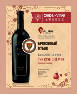 The Cave Old Vines 2012 awards