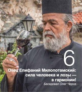Отец Епифаний Милопотамский: сила человека и лозы — в гармонии! Беседовал Олег Чернэ