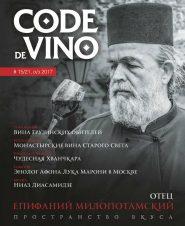 Журнал Code de Vino, выпуск 15/21/2017