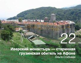 Иверский монастырь — старинная грузинская обитель на Афоне. Ольга Сгибнева