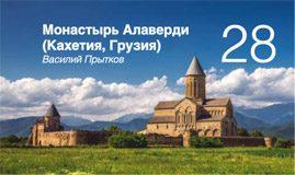 Монастырь Алаверди (Кахетия, Грузия) Василий Прытков
