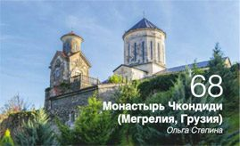Монастырь Чкондиди (Мегрелия, Грузия). Ольга Степина