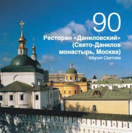 90 Ресторан «Даниловский» (Свято-Данилов монастырь, Москва). Мария Светова