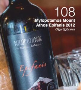 Mylopotamos Mount Athos Epifanis 2012 Olga Sgibneva