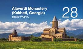 Alaverdi Monastery (Kakheti, Georgia) Vasiliy Prytkov