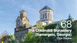 The Chkondidi Monastery (Samergelo, Georgia) Olga Stepina