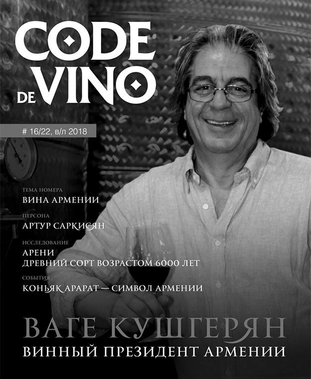 Code de Vino, выпуск 16/22/2018