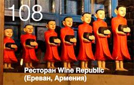 Code de Vino, выпуск 16/22/2018, стр. 108. Ресторан Wine Republic (Ереван, Армения)
