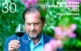 Code de Vino, выпуск 16/22/2018, стр. 30. Karas Wines (Tierras de Armenia CJSC). Ольга Сгибнева