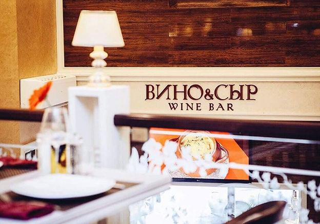 Wine bar «Вино & Сыр»