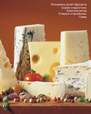 Сырная глава: Вскормила детей Афродита сыром сладостным, красным вином и медом сладчайшим. Гомер