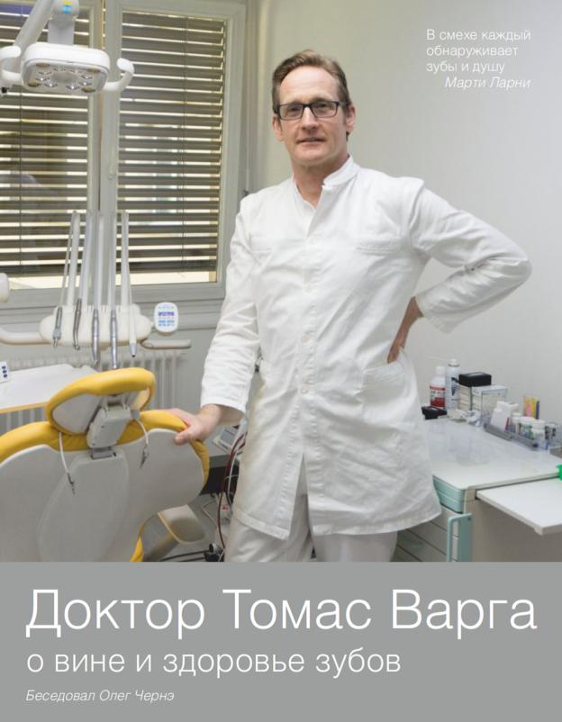 Доктор Томас Варга о вине и здоровье зубов