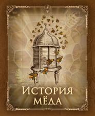 История мёда