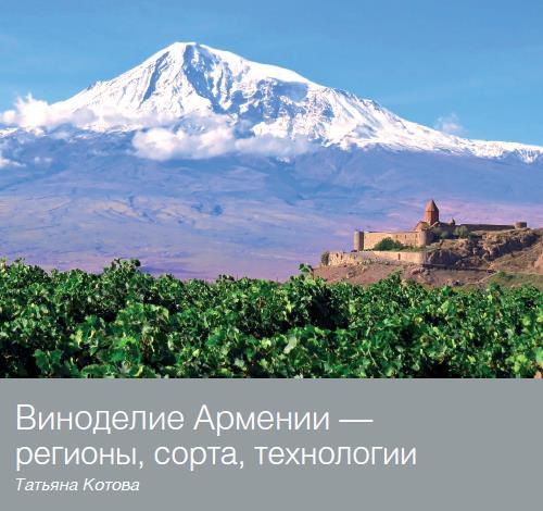 Виноделие Армении - регионы, сорта, технологии. Автор: Татьяна Котова