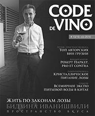 Code de Vino, выпуск 13/19/2016