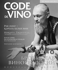 Code de Vino, выпуск 6/2011