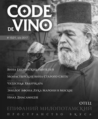 Code de Vino, выпуск 15/21, о/з 2017