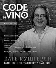 Code de Vino, выпуск 16/22, в/л 2018