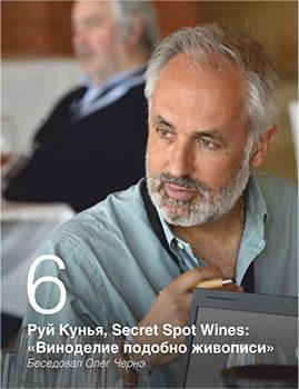 Руй Кунья, Secret Spot Wines: «Виноделие подобно живописи». Беседовал Олег Чернэ