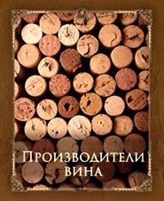 Производители вина