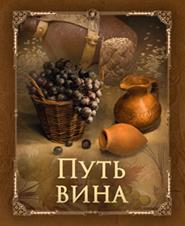Путь вина