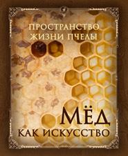Пространство жизни пчелы: мед как искусство