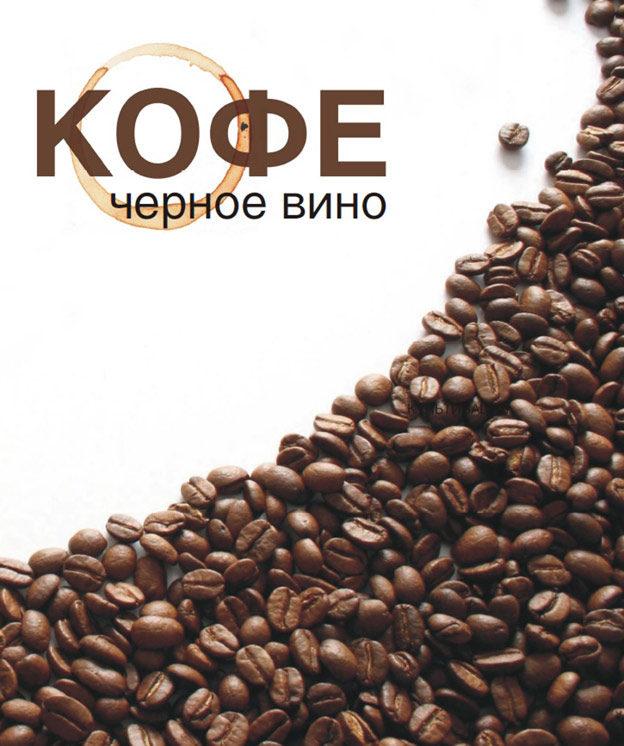 Кофе — черное вино