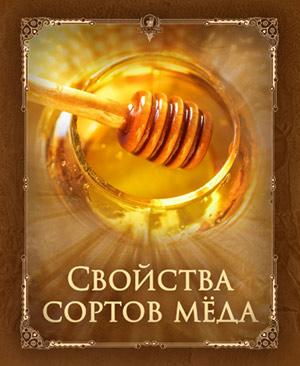 Свойства отдельных сортов меда