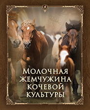 kumys-molochnaya-zhemchuzhina-kochevoj-kultury