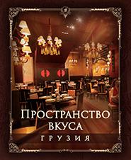 Рестораны. Грузия