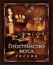 Рестораны. Россия