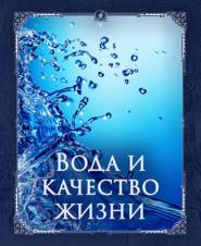 Вода и качество жизни. Беседа с экспертом воды Мариной Чугункиной